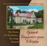 Будинок Генерального судді В. Кочубея
