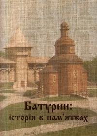 Батурин: історія в пам'ятках (2)