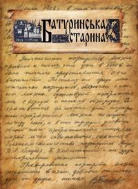 Батуринська старина: збірник статей Віктора Бондаренка