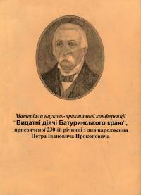 Видатні діячі Батуринського краю