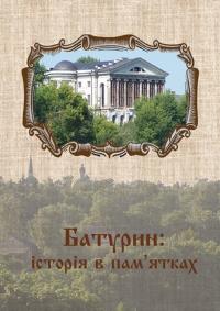 Батурин: історія в пам'ятках